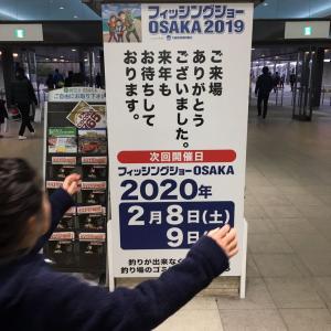 子連れで フィッシングショーOSAKA 2020 予習編!! その①