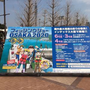 子連れで フィッシングショーOSAKA 2020 に行ってきたぞ!!