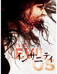 映画『インサニティ』おっぱい無しの真面目なB級ホラー(ネタバレあり)