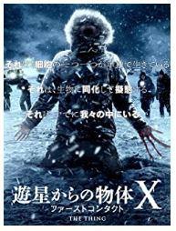 『遊星からの物体X/ファーストコンタクト』ネタバレと戯言
