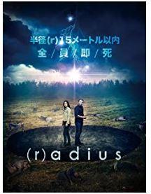 映画『(r)adius ラディウス』SF+サスペンス=謎。ネタバレ感想