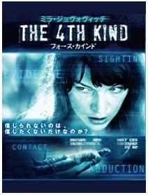 映画『THE 4TH KIND フォース・カインド』実話?ネタバレ戯言