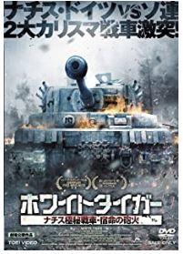 映画『ホワイトタイガー ナチス極秘戦車・宿命の砲火』で戯言感想