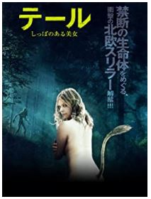 映画『テール しっぽのある美女』全裸なのに…でネタバレ戯言