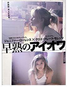 『早熟のアイオワ』胸クソ素晴らしい映画でネタバレ戯言(音楽も◎)