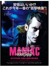 映画『マニアック』