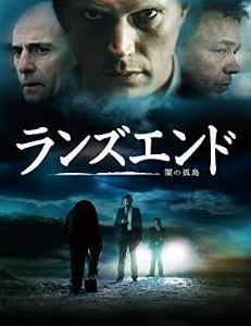映画『ランズエンド-闇の孤島』重っ苦しい空気が漂う名作…