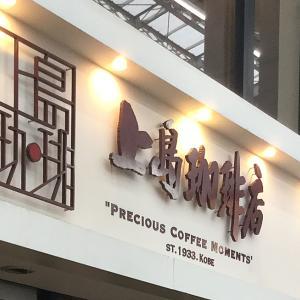 京都市内でPC作業する人のための【上島珈琲店 情報】