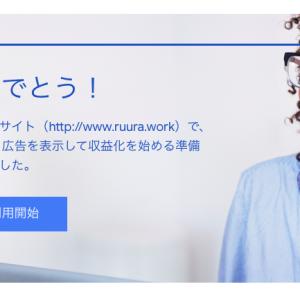 はてなブログproでアドセンス承認されない原因は?【2019年】