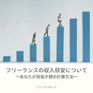 フリーランスの収入目安について『あなたが目指す額の計算方法』