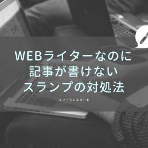 Webライターなのに記事が書けないスランプの対処法『理由も解説』