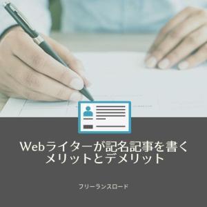 Webライターが記名記事を書くメリットとデメリット『副業か本業か』