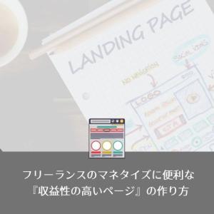 フリーランスのマネタイズに便利な『収益性の高いページ』の作り方