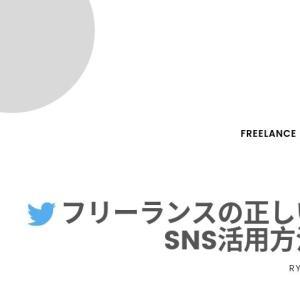 フリーランスの正しいSNS活用方法5つ『信頼獲得+出会いにつなげる』