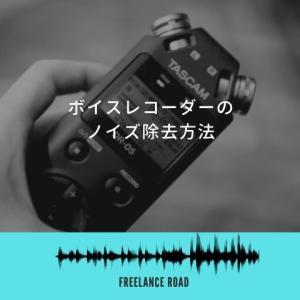 ボイスレコーダーのノイズ除去方法『取材インタビュー音声データに便利』