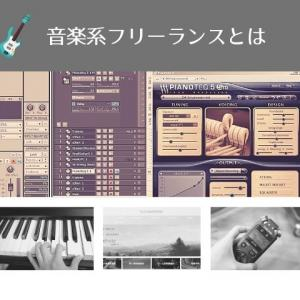 音楽系フリーランスとは『仕事の種類・収入・勉強方法・生活を解説』