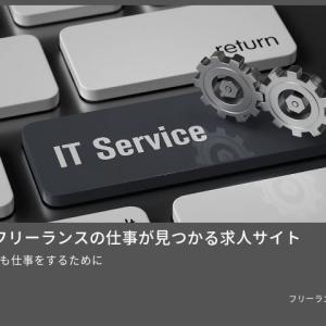 ITフリーランスの仕事が見つかる求人サイト6選『特徴別に解説』