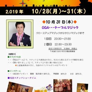 【HAPPY  HALLOWEEN】10/28(月)~31(木)··(*^)(*^-^*)ゞ