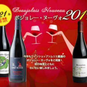 """今日明日は、""""ボジョレー・ヌーボー""""の振る舞い酒でお祭りを··(*^)(*^-^*)ゞ"""