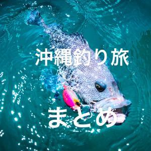 【沖縄釣り旅を計画している人必読】沖縄釣り旅まとめ forオカッパリ&ウェーディング