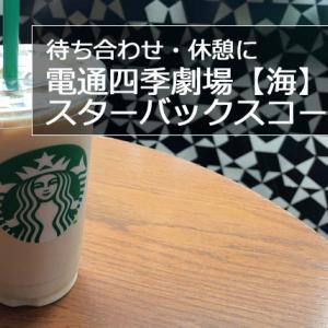 電通四季劇場【海】周辺スターバックスコーヒーはどこが使いややすい?