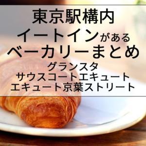 東京駅構内イートインがあるベーカリーの口コミ・感想まとめ