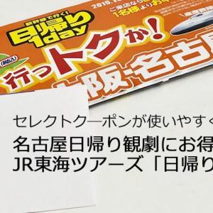 【2019】JR東海ツアーズ日帰り1day利用感想・名古屋四季劇場マチネ観劇におすすめ
