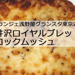 グランスタ東京ブランジェ浅野屋のクロックムッシュは家まで持ち帰り、がおすすめ!