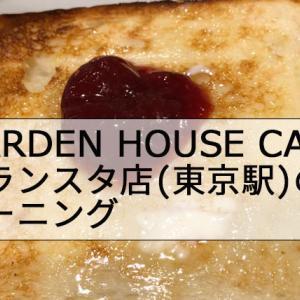 「GARDEN HOUSE CAFE」東京駅改札外グランスタ丸の内 トーストモーニングの口コミ感想