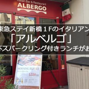 「アルベルゴ」電通四季劇場【海】まで徒歩数分のイタリアン スパークリングワイン付きランチがおすすめ
