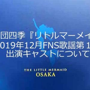 劇団四季『リトルマーメイド』2019年「FNS歌謡祭第1夜」放映時のキャストについて