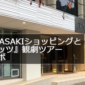 【2019年】TASAKI劇団四季『キャッツ』観劇とジュエリーショッピングツアー(ホテルランチ付き)参加レポ