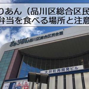 「きゅりあん(品川区総合区民会館)」大ホールで持ち込みお弁当を飲食できる場所は?
