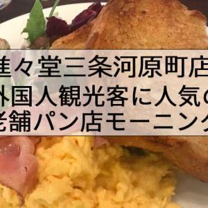 進々堂三条河原町店口コミモーニング感想 京都三条のちょっと豪華なモーニングは8時前の入店がおすすめ