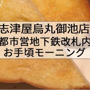 「志津屋」烏丸御池店 モーニングの口コミ感想