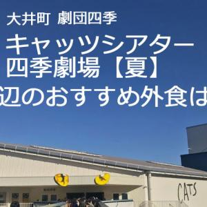 大井町「キャッツ・シアター」と四季劇場【夏】周辺の外食おすすめは?
