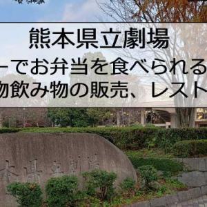 熊本県立劇場持ち込みお弁当を食べられる場所・館内の食べ物・飲み物販売は?