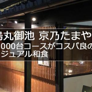 烏丸御池「京乃たまや」は3000円台のディナーコースがお得