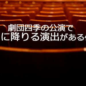 劇団四季で、客席通路に出演者が降りてくる演出がある作品