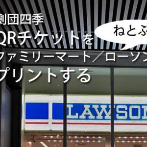 劇団四季QRチケットを「ねとぷり」利用でファミリーマート・ローソン・セイコーマートで印刷