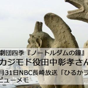 劇団四季『ノートルダムの鐘』カジモド役田中彰孝さんインタビュー'20年1月「ひるかラ!MIX」