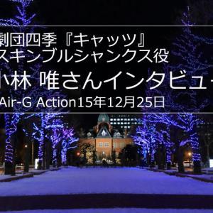 劇団四季『キャッツ』スキンブルシャンクス役小林 唯さんインタビュー'15年12月「Action」千葉カフェ