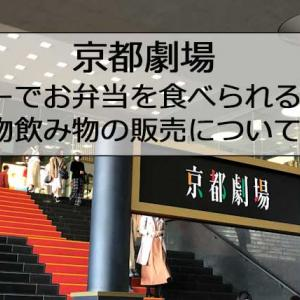 京都劇場では持ち込みでお弁当を食べる場所はある?