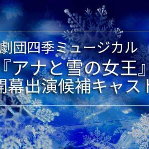 劇団四季『アナと雪の女王』開幕出演候補キャスト発表