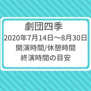 【2020年7月14日~8月30日】劇団四季開演時間と、休憩時間・終演時間の目安