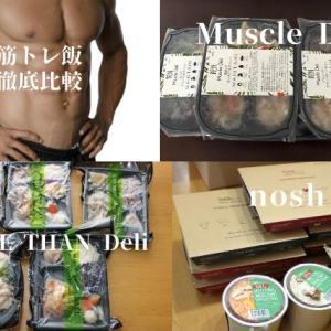 ナッシュ,モアザンデリ,マッスルデリ筋肉弁当徹底比較 価格,特徴,評判