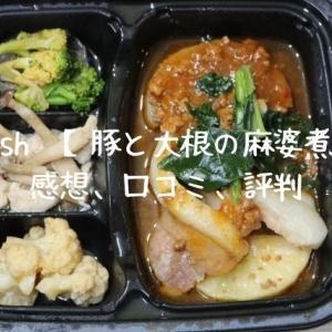 nosh ナッシュの人気メニュー【豚と大根の麻婆煮】感想、口コミ、評判