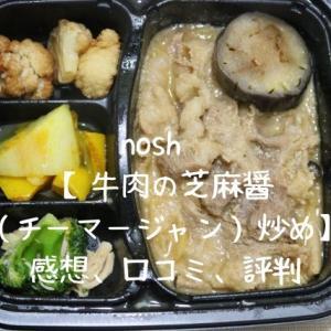 nosh ナッシュの人気メニュー【牛肉の芝麻醤炒め】感想、口コミ、評判