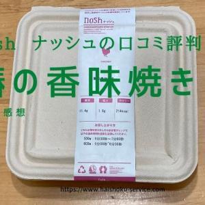 【34食完食レポート】noshナッシュの口コミ評判 鰆の香味焼きを食べた感想