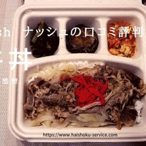 【34食完食レポート】noshナッシュの口コミ評判 牛丼を食べた感想